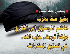 """إقرأ في """"الشراع"""": حزب الله يهرِّب المتورِّط في تصنيع المخدرات  هاشم الموسوي إلى العراق"""
