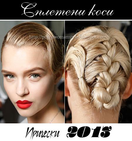 Сплетена коса 2013