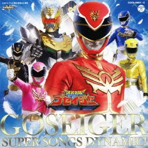 Tensou Sentai Goseiger Super Songs Dynamic!