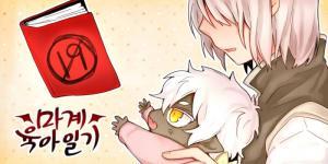 Demon Baby Diary Manga