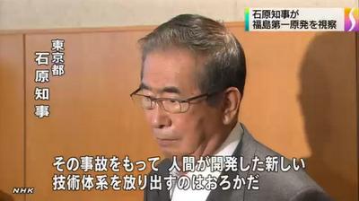 東京都石原知事
