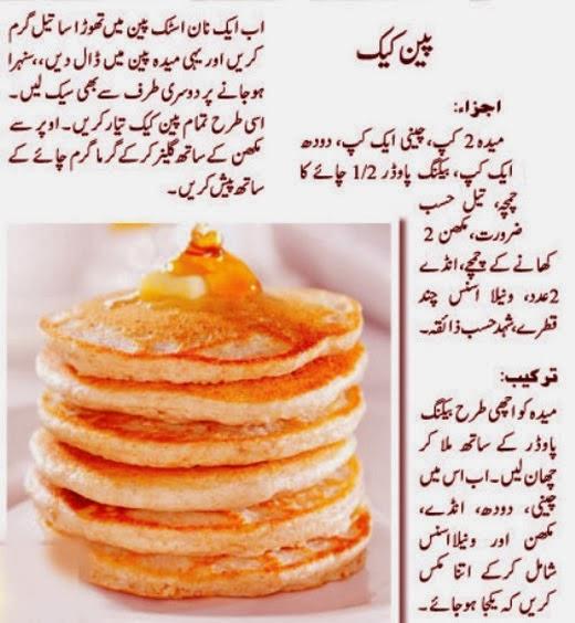 Pakistan Jugni Recipe In Urdu Of Pane Cake With Jam