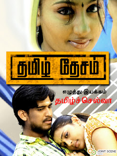 Click Here to Download Tamil Desam MP3 Songs Free Download