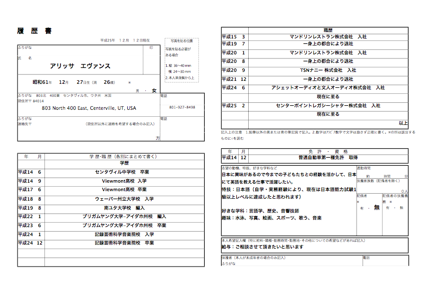 japanese resume template 28 images japanese style