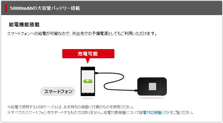 Ai's Blog: [日本無線上網新品] Emobile Pocket WiFi GL09P 可當行動電源用,還比Wi-Ho便宜