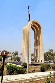 الموقع الرسمي لجامعة بغداد العراق