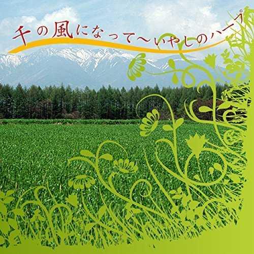 [MUSIC] 大村典子 – 千の風になって~いやしのハープ/Noriko Oomura – Sen No Kaze Ni Natte – Harp of Healing (2014.11.19/MP…