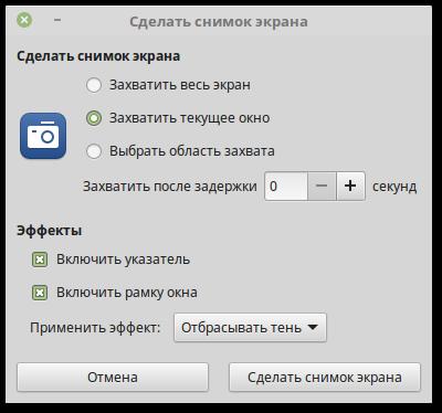 Как сделать несколько скриншотов экрана 435