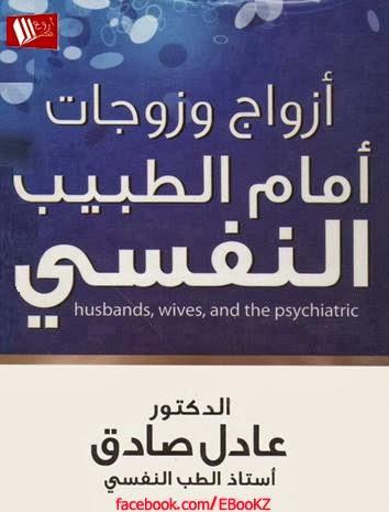 أزواج وزوجات أمام الطبيب النفسي - عادل صادق pdf