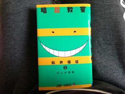 松井優征 暗殺教室 第二巻.『大人の時間』というタイトル.