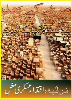 Shia Namaz Janaza