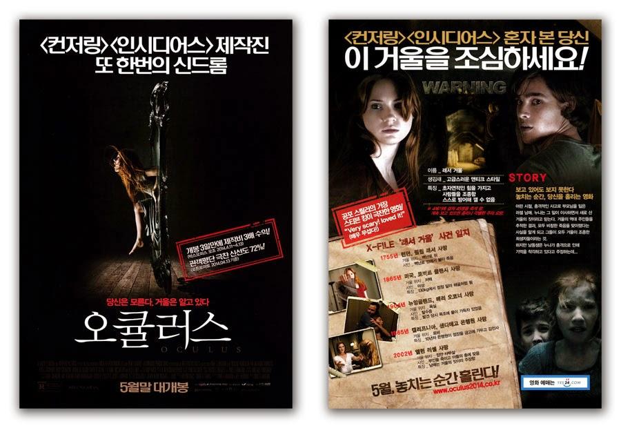 [Image: Oculus+Movie+Poster+2013+Karen+Gillan,+B...00x620.jpg]