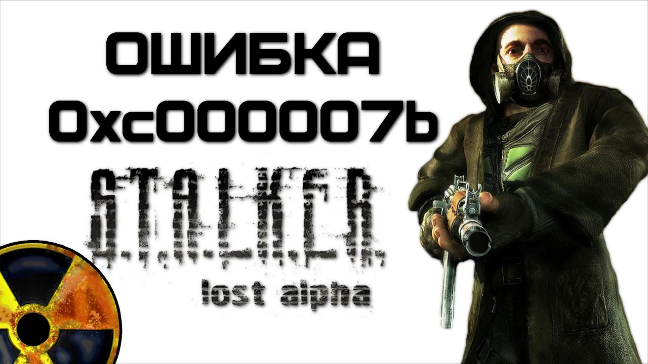 Stalker Lost Alpha - ошибка 0xc000007b при запуске игры