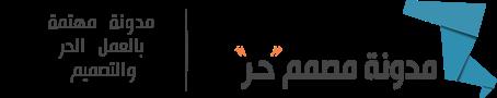 مدونة مصمم حر