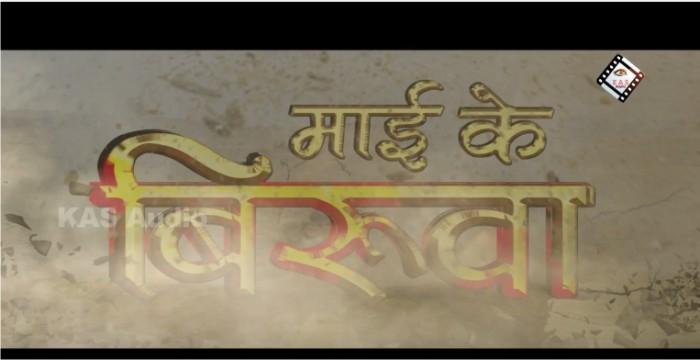 Bhojpuri Movie Maai Ke Birwa Trailer video youtube Feat Actor actress Anjana Singh first look poster, movie wallpaper