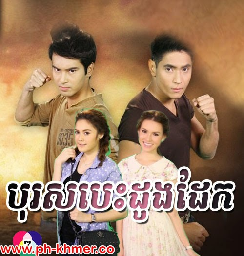 [ Movies ] Boros Besdong Dek - Khmer Movies, Thai - Khmer, Series Movies