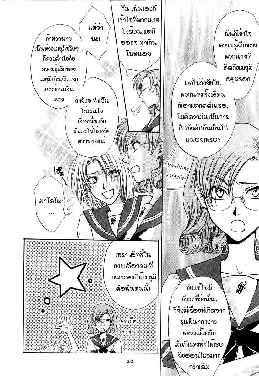 อ่านการ์ตูน Kakumei no Hi 4 ภาพที่ 25