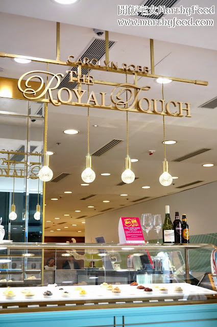 西餐篇 - Carolyn Robb The Royal Touch Cafe