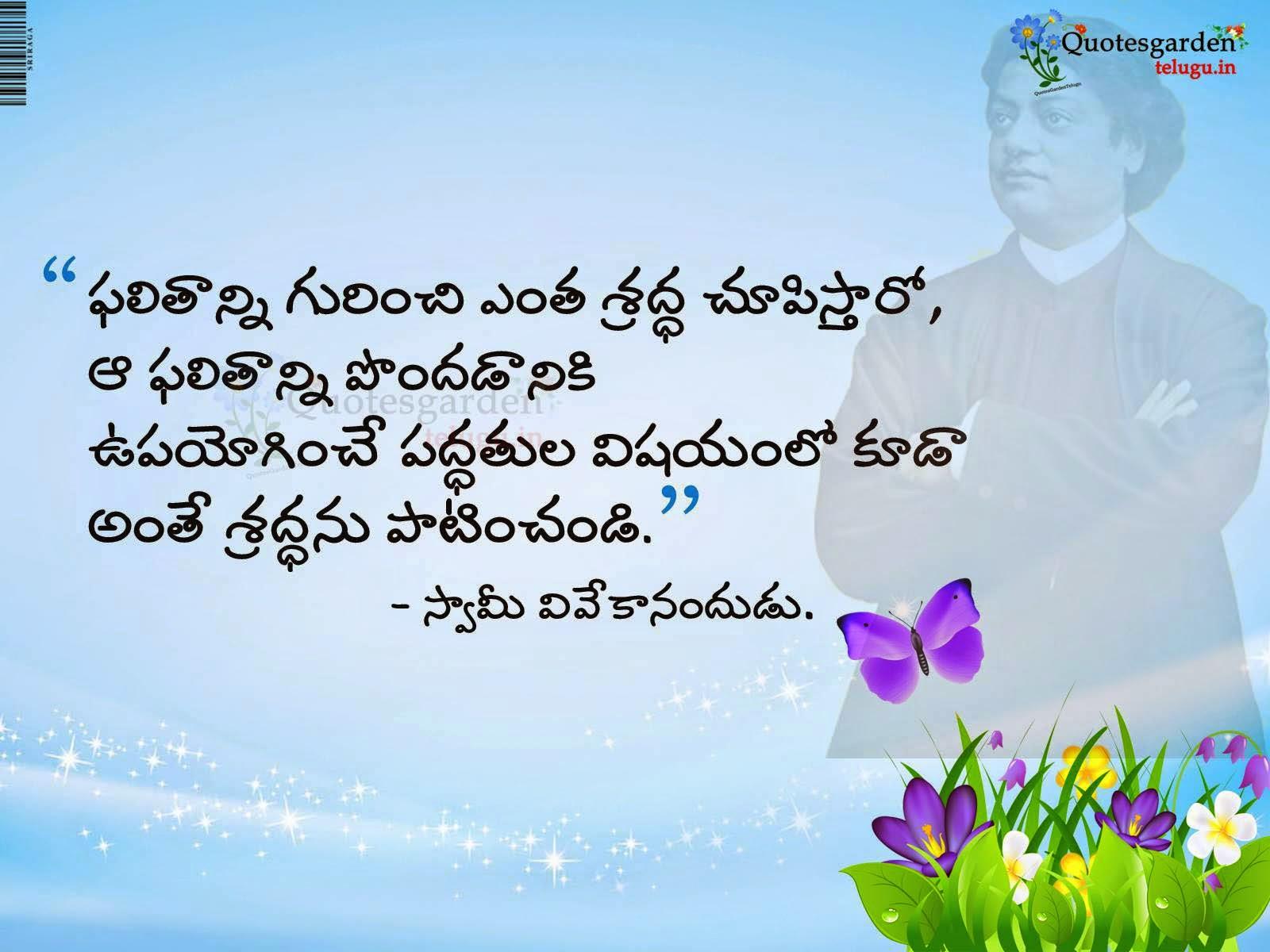 vivekananda inspirational quotes best telugu quotes