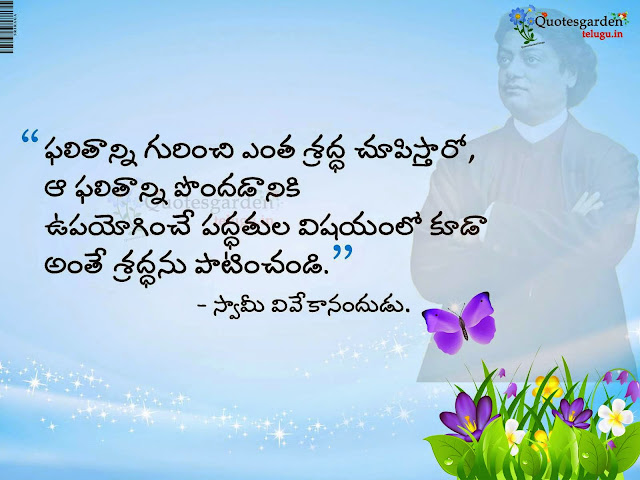 Vivekananda Inspirational Quotes - Best Telugu Quotes - Vivekananda Best Inspirational Quotes - Top goodreads from vivekananda - Nice Telugu Quotes - Top Telug Quotes - Famous Telugu Quotes