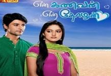 En Kanavan En Thozhan Vijay TV Serial