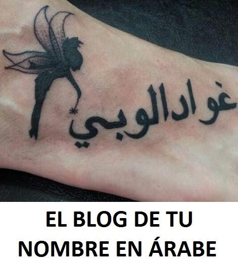 tatuajes arabes de nombres GUADALUPE