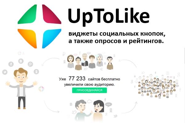 Социальные кнопки, опросы и рейтинги от UpToLike (отзыв)