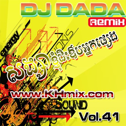 Album Mix: DJ DADA Remix Vol.41 || New Song Mix 2014