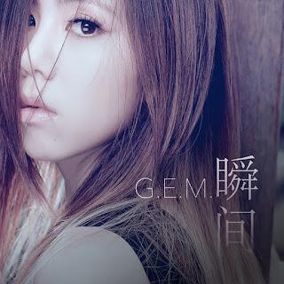 [EP] 瞬間 EP - G.E.M.鄧紫棋