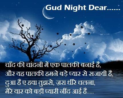 Walakea Good Night Hindi Shayari Hd Wallpaper