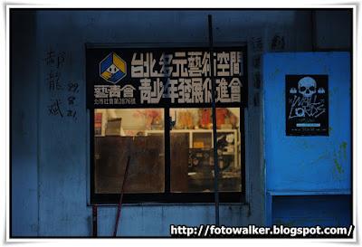 台北 Street Culture