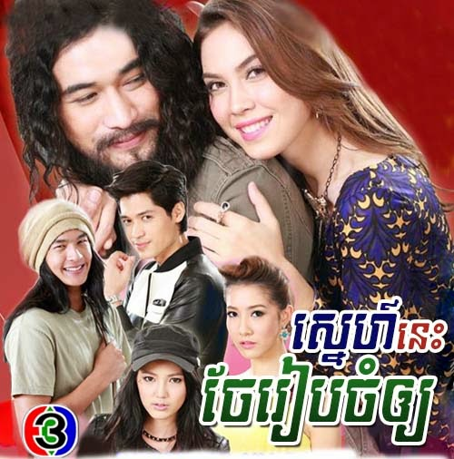 Sne Nis Jhe Riep Cham Oy [32 End ] Thai Drama Khmer Movie