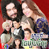 Sne Nis Jhe Riep Cham Oy [32 End] Thai Drama Khmer Movie