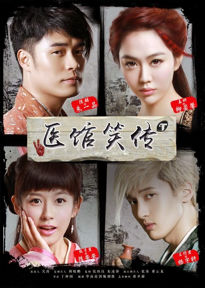 Y Quán Tiếu Truyện - Y Quan Tieu Truyen (2015)