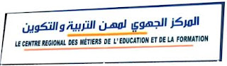 برنامج اجتياز الاختبارات الشفوية للناجحين في الاختبارات الكتابية لمباراة ولوج المراكز الجهوية