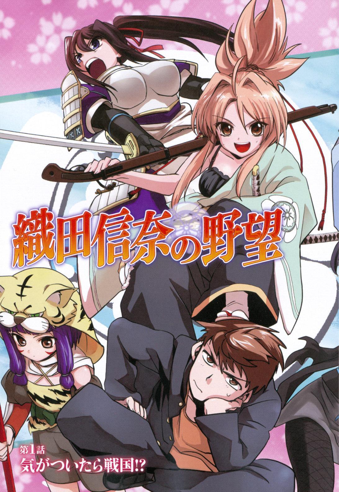 อ่านการ์ตูน Oda nobuna no yabou 1.1 ภาพที่ 3
