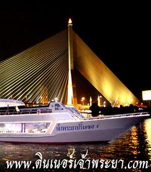 ดินเนอร์ เจ้าพระยา ปริ้นเซส ล่องเรือ ดินเนอร์ แม่น้ำเจ้าพระยา