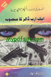 Aik Arab Dollar Ka Mansuba By Ishtiaq Ahmad