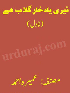 free download pdf Teri Yaad Khare Gulab Hai By Umera Ahmed