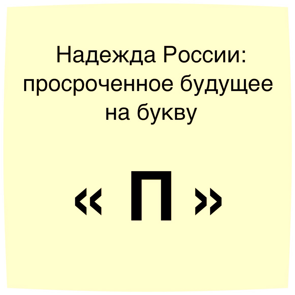 Анекдот Про Букву П