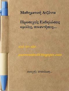 Η γωνία των Μαθηματικών συγκεντρώσεων