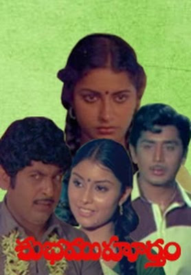 Subha Muhurtham 1983 Telugu Movie Watch Online
