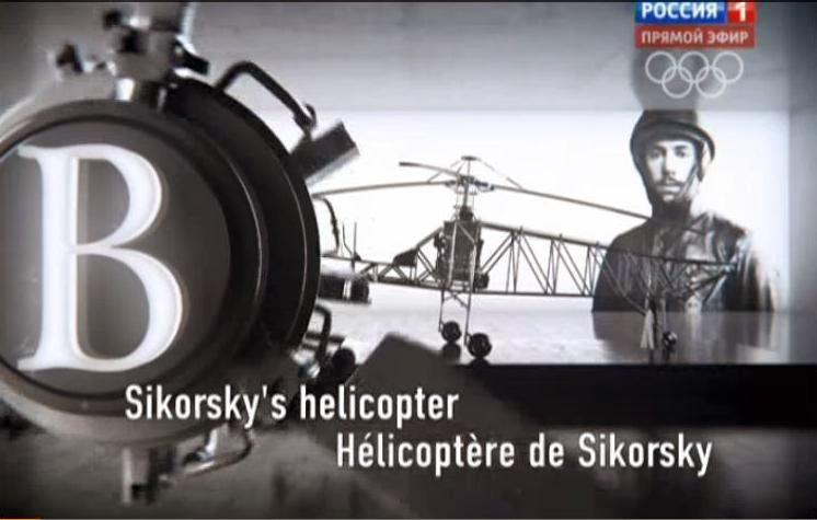 Техника: вертолет Сикорского