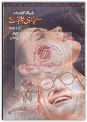 Jasoosi Digest June 2013 Free Download