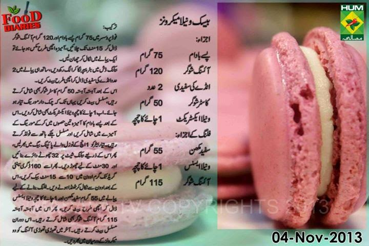 How To Make Cream For Cake Decoration In Urdu