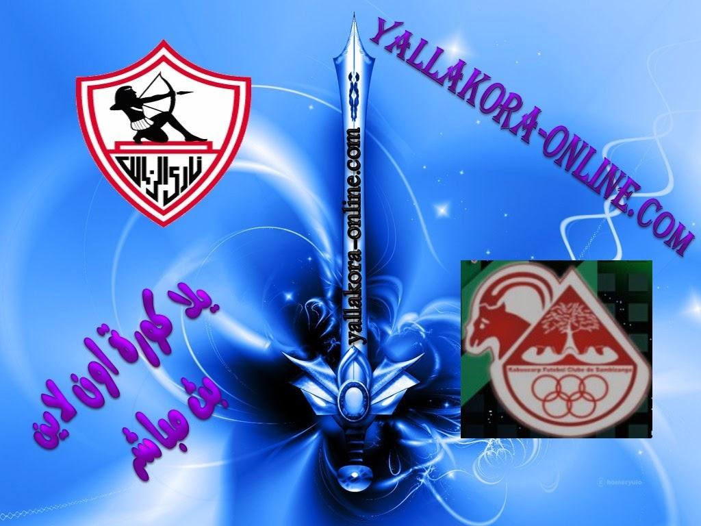 مشاهدة مباراة الزمالك وكابوسكورب بث مباشر 1-3-2014 دوري أبطال أفريقيا El Zamalek vs Kabuscorp