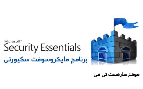 Microsoft Security Essentials 2015