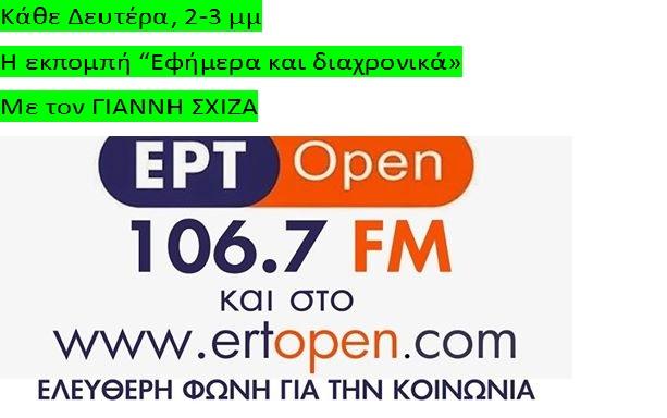 EΛΕΥΘΕΡΗ ΡΑΔΙΟΦΩΝΙΑ- ERTOPEN