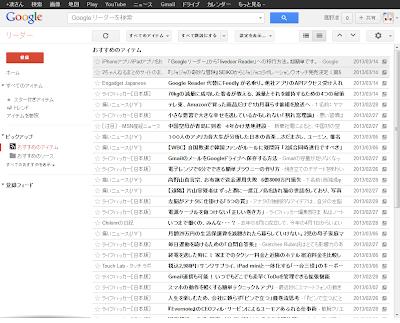 Googleリーダー 一覧表示
