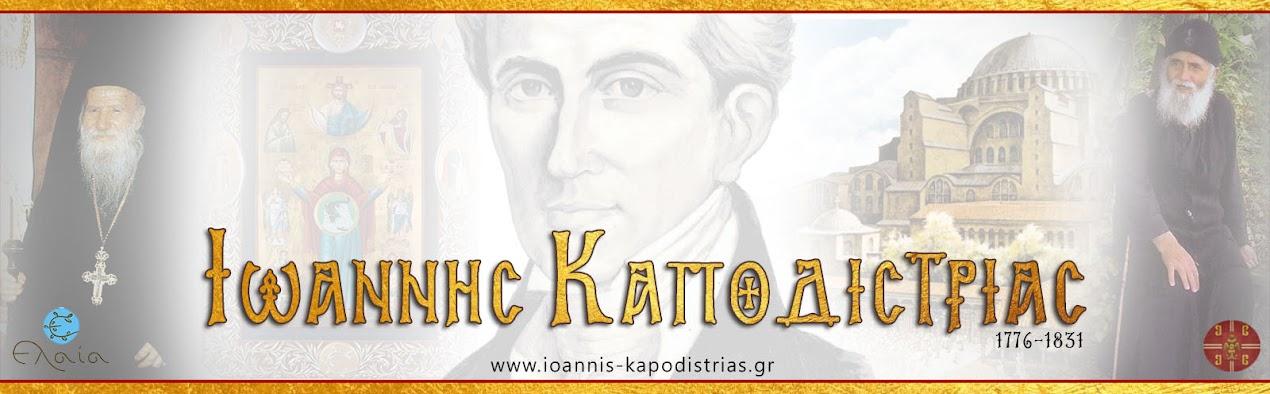 ΙΩΑΝΝΗΣ ΚΑΠΟΔΙΣΤΡΙΑΣ
